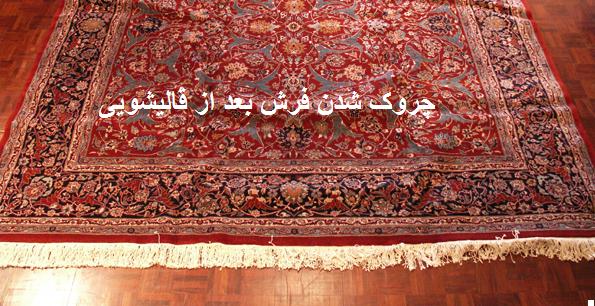 برطرف کردن چروک فرش بعد از قالیشویی