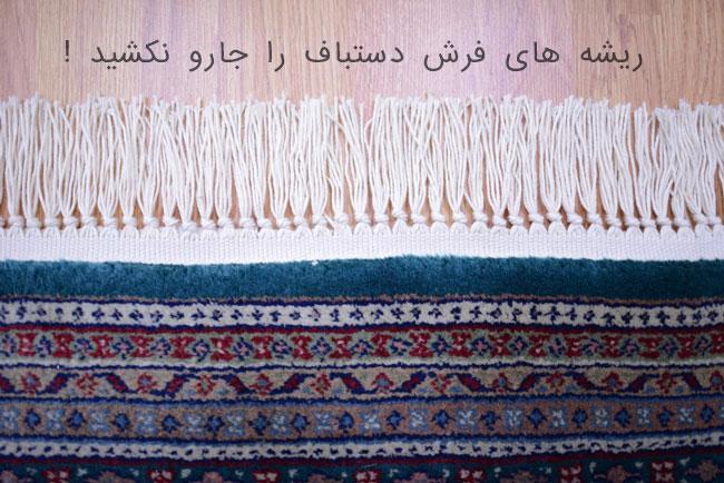 جارو کردن ریشه های فرش دستباف