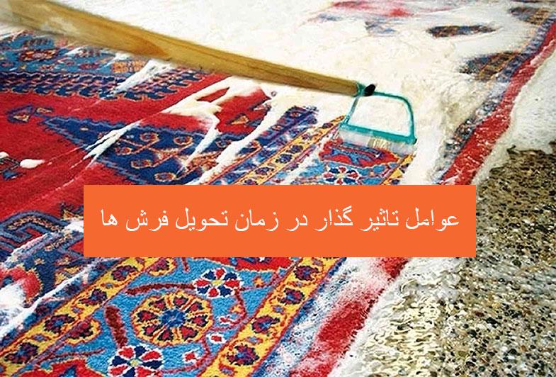 زمان تحویل فرش ها در قالیشویی