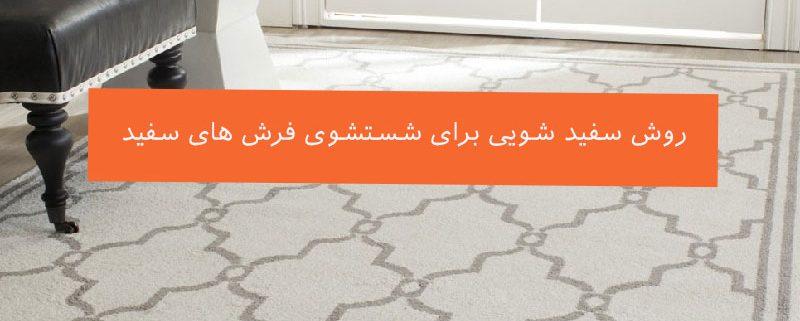 دو روش موثر برای قالیشویی فرش های سفید و روشن
