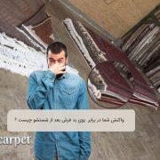 علت بوی بد فرش بعد از قالیشویی