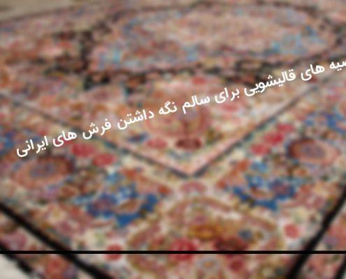 پنج توصیه کارشناسان قالیشویی برای سالم نگه داشتن فرش ها
