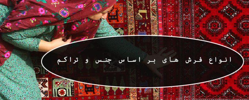 تاثیر قیمت و خدمات قالیشویی بر اساس انواع فرش ها