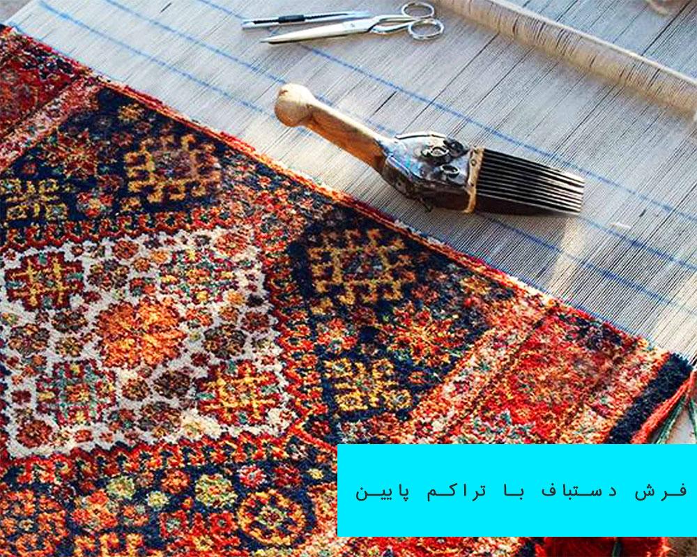 تراکم فرش های دستباف و ماشینی