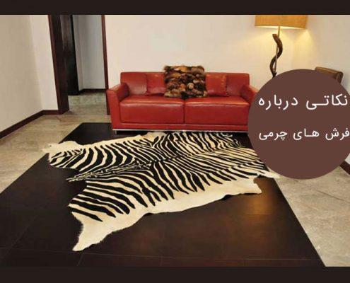 سفارش قالیشویی فرش چرمی