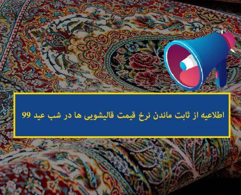 اطلاعیه از ثابت ماندن نرخ قیمت قالیشویی ها در شب عید 99