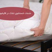 شتشوی انواع تشک خوشخواب در قالیشویی افرا