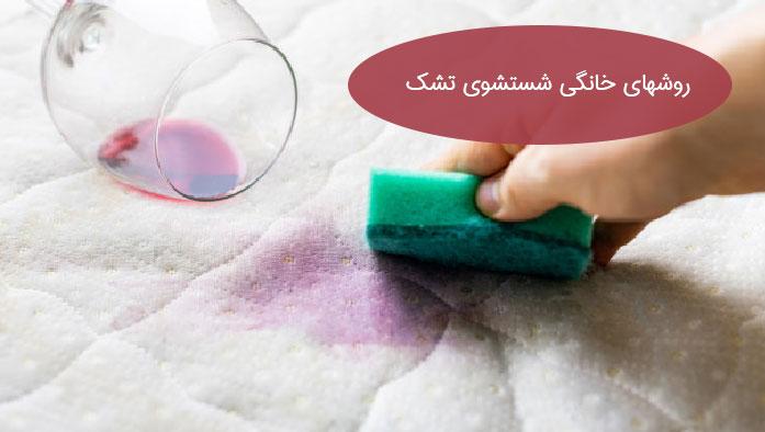 شستشوی تشک به روش خانگی