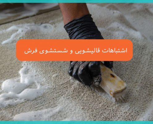 5 اشتباه مهم قالیشویی و شستشوی فرش