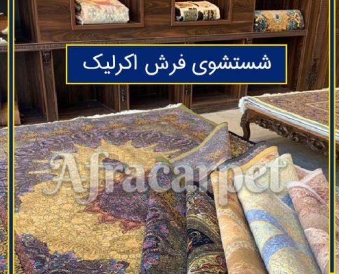 فرش اکریلیک چیست و نوع قالیشویی آن چه فرقی دارد؟