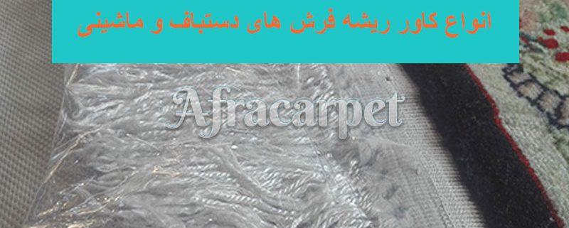 انواع کاور ریشه فرش در قالشویی