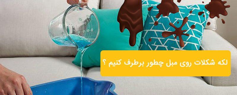 پاک کردن لکه شکلات از روی مبل