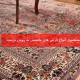 انواع شستشوی فرش ماشینی بسته به نوع تار و پود آن ها