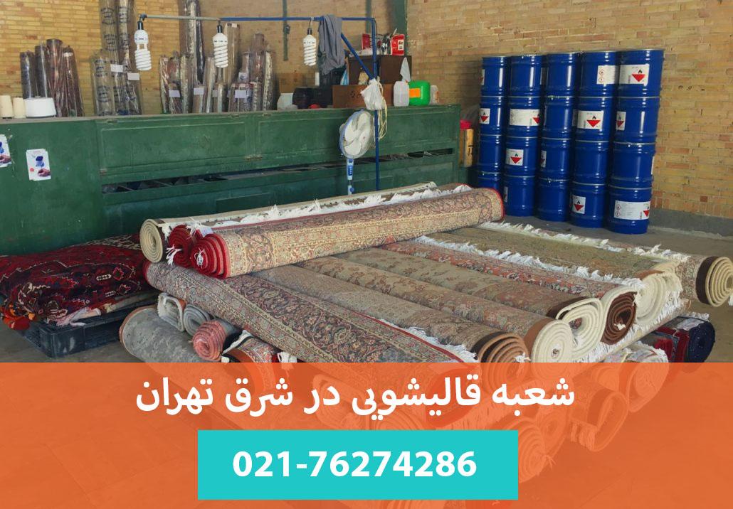 قالیشویی شعبه شرق تهران