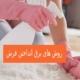 روش های برق انداختن فرش در منزل