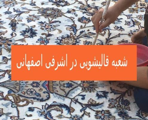 قالیشویی در اشرفی اصفهانی