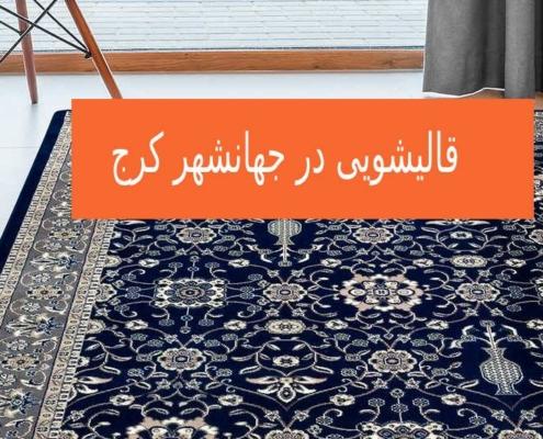 قالیشویی در جهانشهر کرج