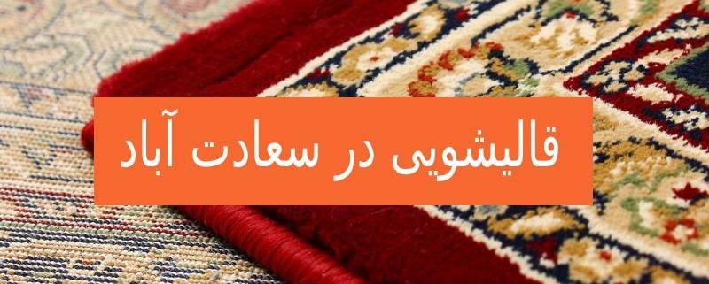 قالیشویی در سعادت آباد