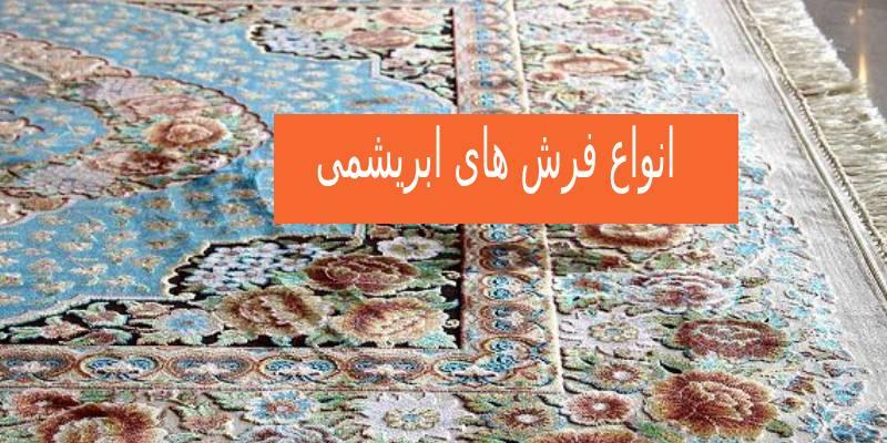 انواع فرش های ابریشمی
