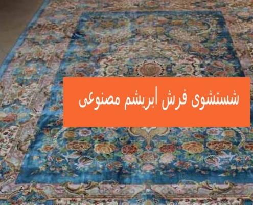 شستشوی فرش ابریشم مصنوعی