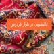 قالیشویی در بلوار فردوس