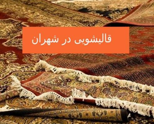 قالیشویی در شهران