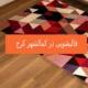 قالیشویی در کمالشهر کرج