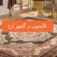 قالیشویی در گلشهر کرج