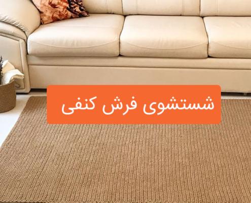 شستشوی فرش کنفی