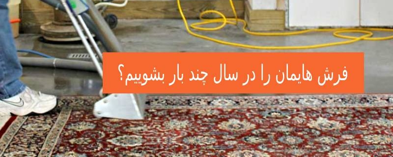 فرش هایمان را در سال چند بار بشوییم؟
