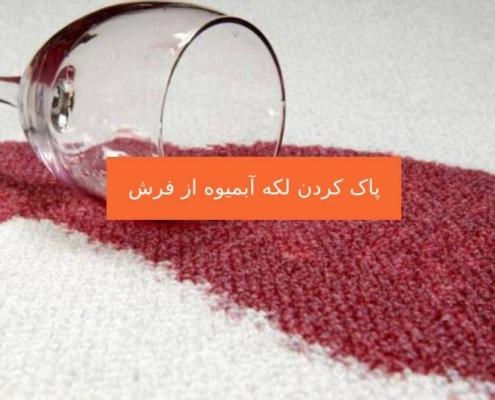 پاک کردن لکه آبمیوه از فرش