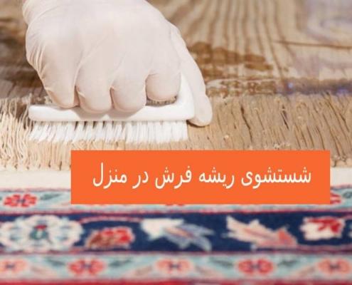 شستشوی ریشه فرش در منزل