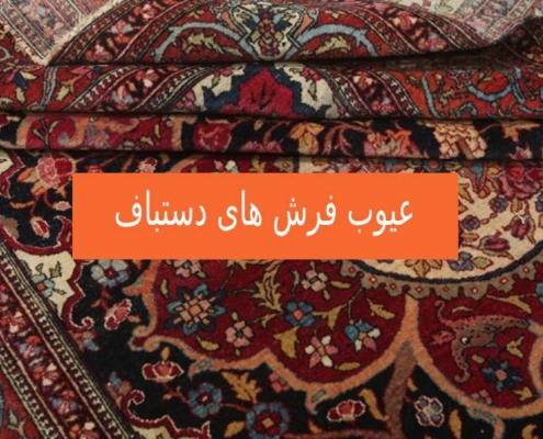 عیوب فرش دستباف