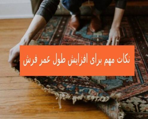 نکات مهم برای افزایش طول عمر فرش