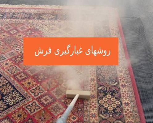 غبارگیری فرش